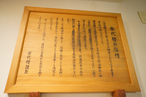 古代檜風呂の説明看板。お客さんが汚れをとろうと拭き、字がにじんでしまったそう。こんなところからもお客さんと田村さんたちのほっこりとした関係が感じられる。