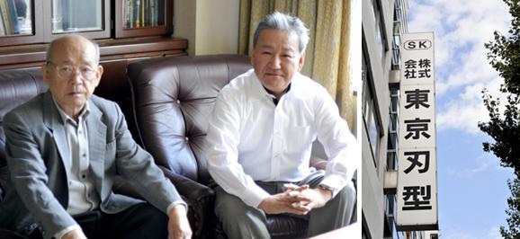 写真左:左から「東京刃型」初代社長であり現在会長の関根和夫さん・二代目関根正臣さん 写真右:浅草 吉野通りの看板