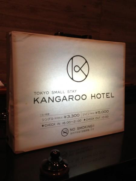 (写真:ロビーに置かれたホテルの看板はライトテーブルにトレーシングペーパーを貼って作ってもの)