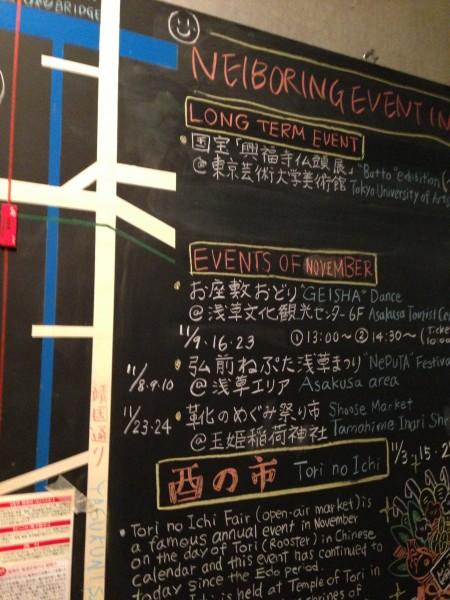 (写真:1階の廊下にはホテル近辺の情報を書き込んだ黒板が。ガイドブックには載っていないような地元情報をもとに散策してみては?)