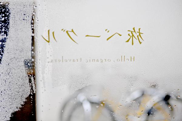 お店のドアの「旅ベーグル」の文字がのあたたかい蒸気の中。