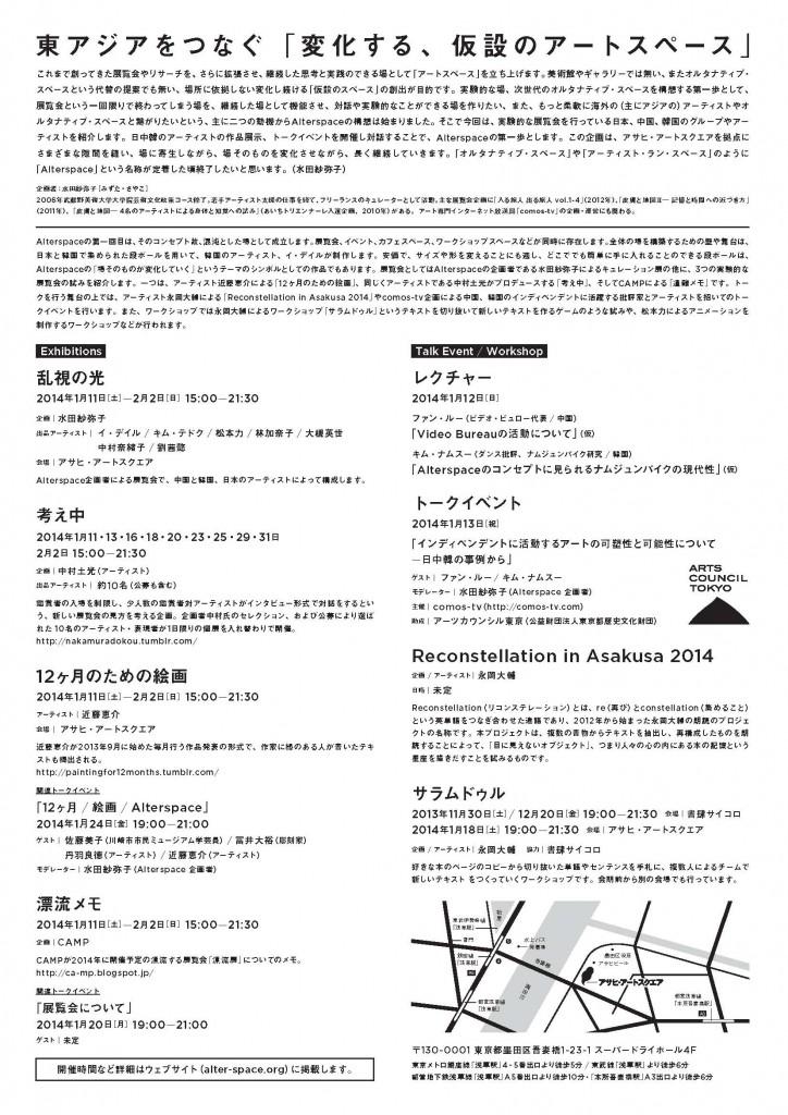 OSP2014_ページ_2