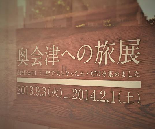 (写真:昨年の秋から始まった長期展示もあと少し)