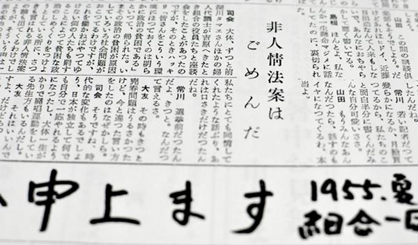 1955年(昭和30年)に発行された「婦人新風」の記事