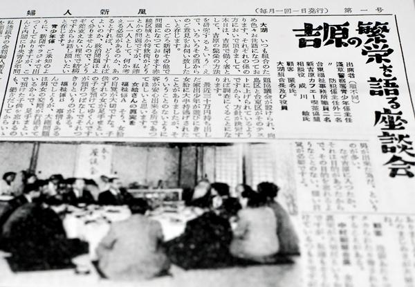 1952年(昭和27年)に発行された「婦人新風」創刊号の記事