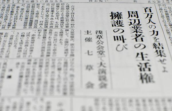 1957年(昭和32年)に発行された「婦人新風」の記事。 吉原周辺の商店も大きな経済的打撃を恐れ、浅草公会堂に結集し、大演説会を開催。生活権擁護を主張しました。