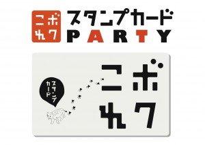 bokukore_stampcard_sozai1-300x212