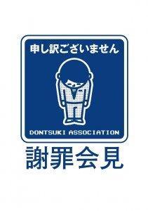 d_shazai_shuusei-211x300