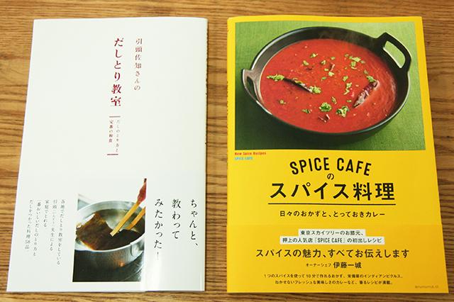 dashi-spice-640×426
