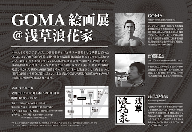 goma_2