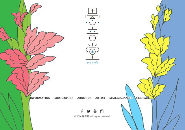 愚音堂のホームページのTOP。可愛らしいロゴが印象的