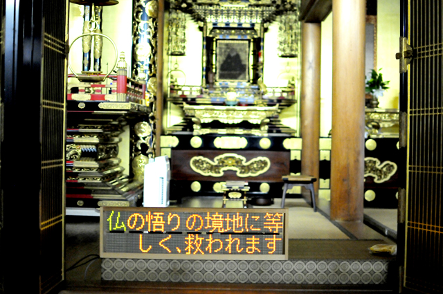 春日さんの寺の改革の一環であるお経同時通訳のパネル