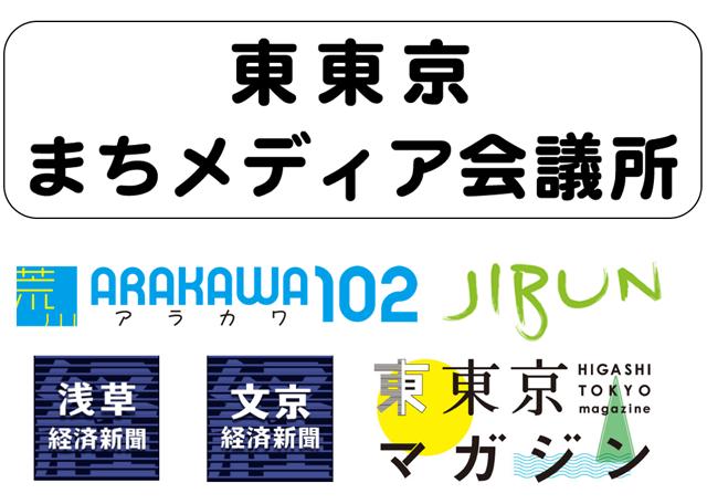 東東京の5媒体からなる「東東京まちメディア会議所」新たな連携先は随時募集中