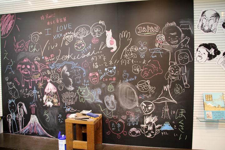 誰でもメッセージを書ける黒板