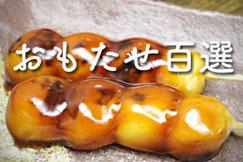 01_omotase_bnr