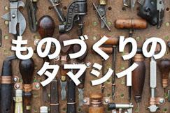 03_monodukuri_bnr
