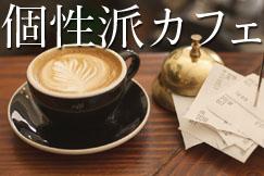 04_cafe_bnr