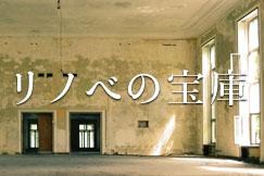 05_renovation_bnr
