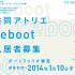 【応募締切1月10日】創る人を後押しするシェアアトリエ「reboot(リブート)」入居者募集開始!